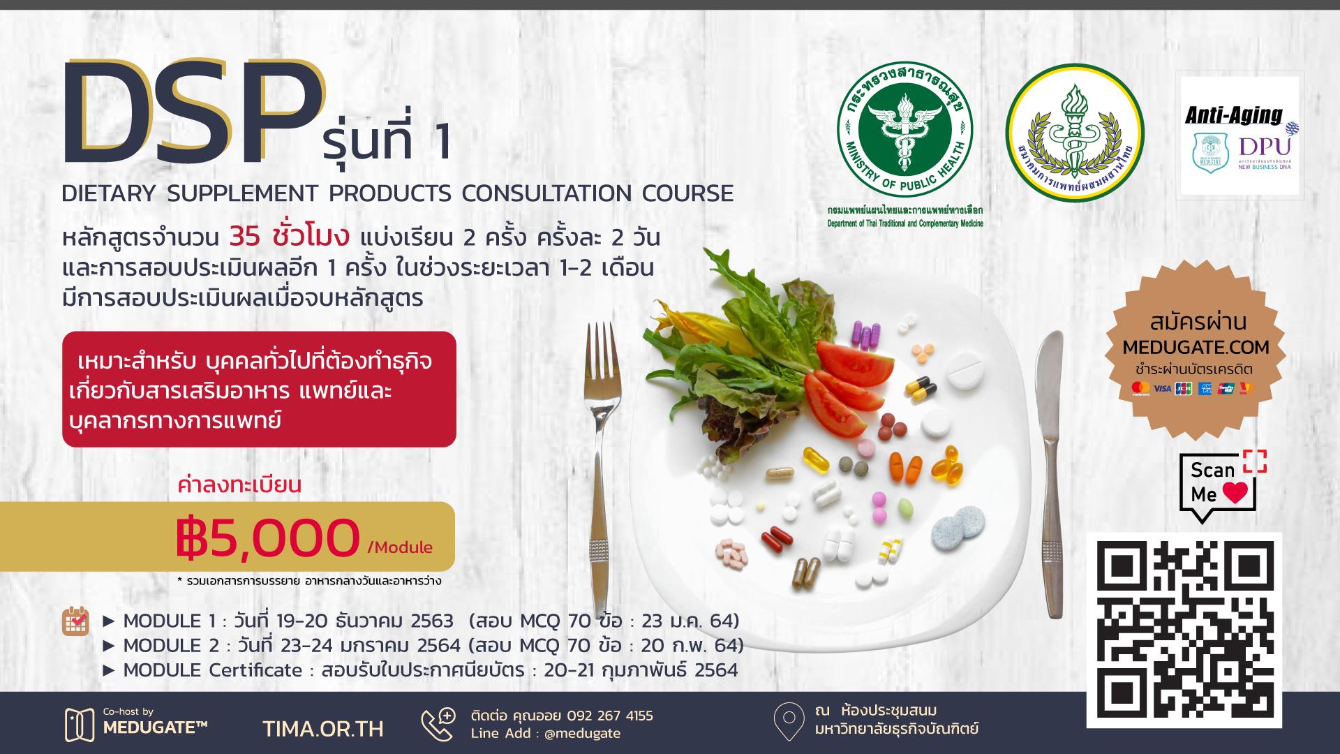 งานอบรมหลักสูตรผู้เชี่ยวชาญด้าน การแนะนำผลิตภัณฑ์สารเสริมอาหาร DSP รุ่นที่ 1